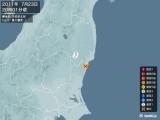 2011年07月23日20時01分頃発生した地震