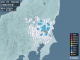 2011年07月23日23時22分頃発生した地震