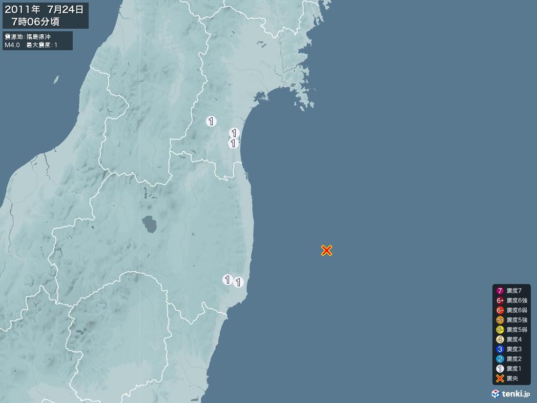 地震情報 2011年07月24日 07時06分頃発生 最大震度:1 震源地:福島県沖(拡大画像)