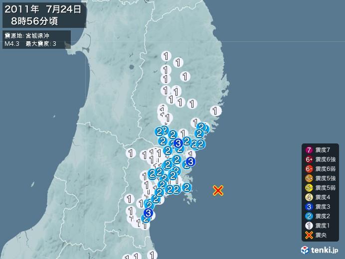 地震情報(2011年07月24日08時56分発生)