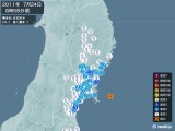 2011年07月24日08時56分頃発生した地震