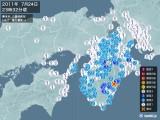 2011年07月24日23時32分頃発生した地震