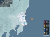 2011年07月25日04時16分頃発生した地震