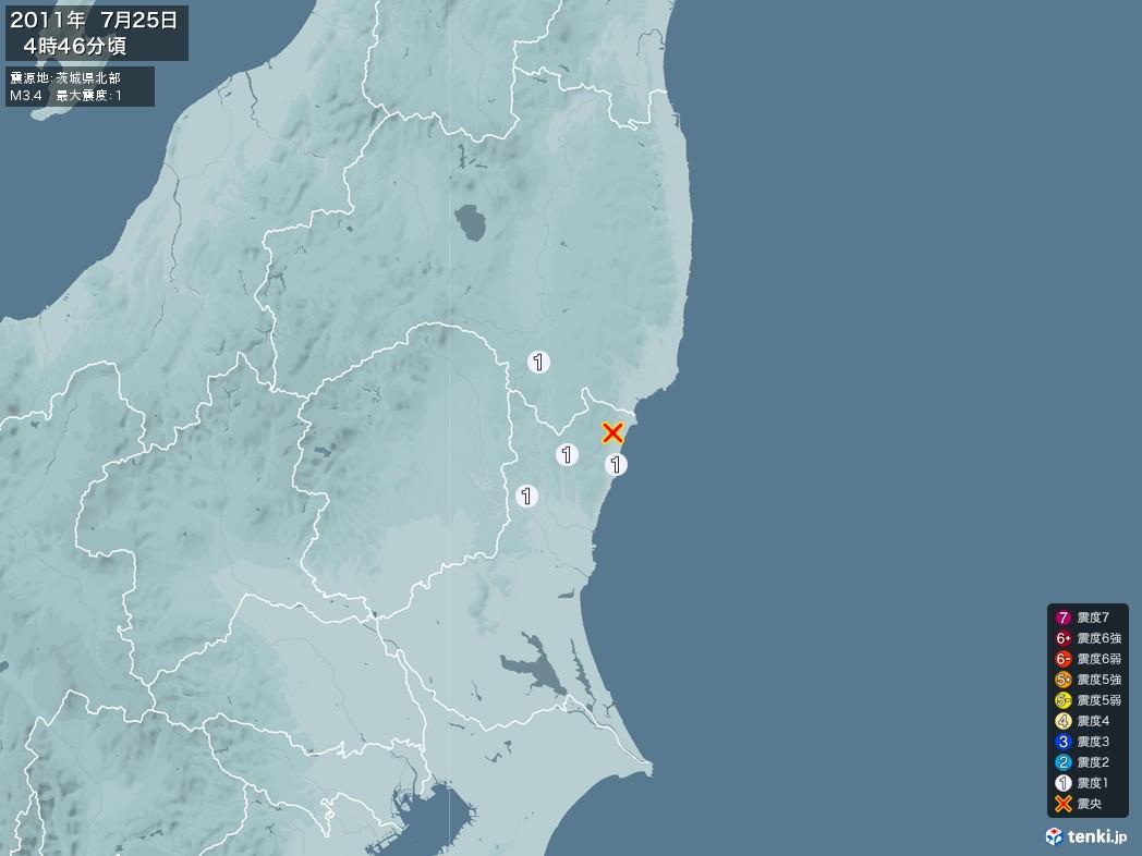 地震情報 2011年07月25日 04時46分頃発生 最大震度:1 震源地:茨城県北部(拡大画像)