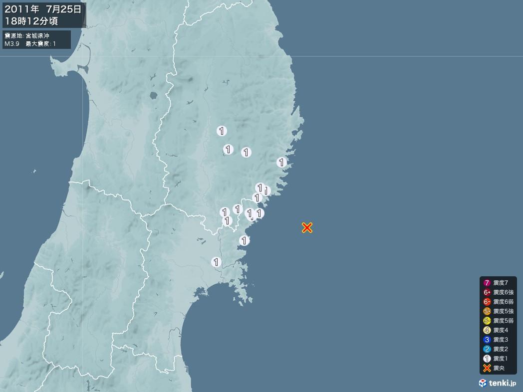 地震情報 2011年07月25日 18時12分頃発生 最大震度:1 震源地:宮城県沖(拡大画像)