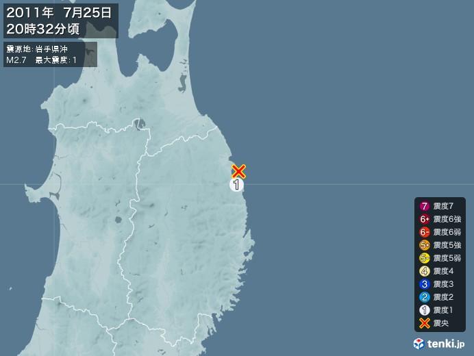 地震情報(2011年07月25日20時32分発生)