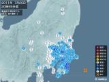 2011年07月25日20時55分頃発生した地震