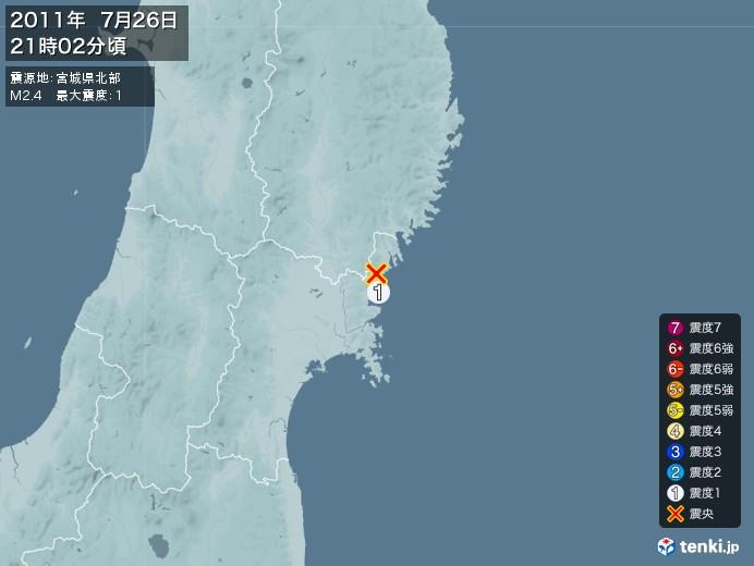 地震情報(2011年07月26日21時02分発生)