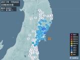 2011年07月26日22時36分頃発生した地震