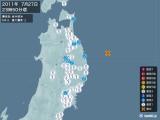 2011年07月27日23時50分頃発生した地震