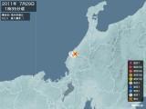 2011年07月29日01時35分頃発生した地震