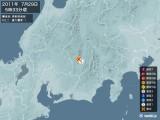 2011年07月29日05時33分頃発生した地震