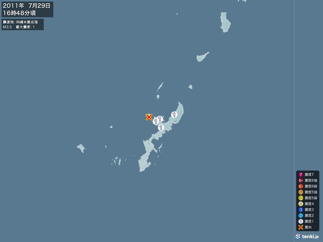 地震情報 2011年07月29日 16時48分頃発生 最大震度:1 震源地:沖縄本島近海(拡大画像)