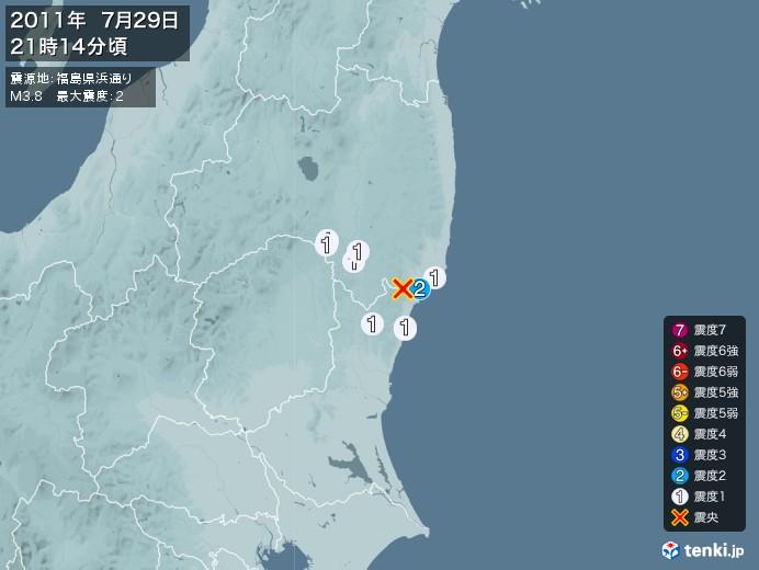 地震情報(2011年07月29日21時14分発生)