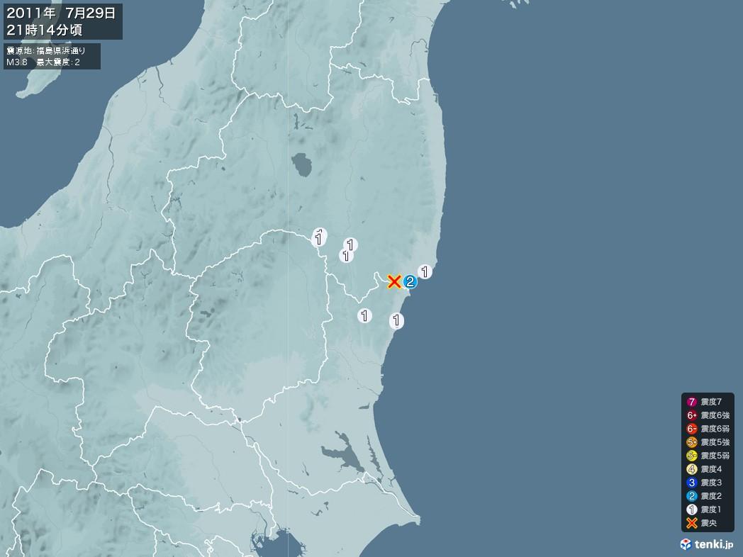 地震情報 2011年07月29日 21時14分頃発生 最大震度:2 震源地:福島県浜通り(拡大画像)
