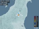2011年07月30日12時16分頃発生した地震