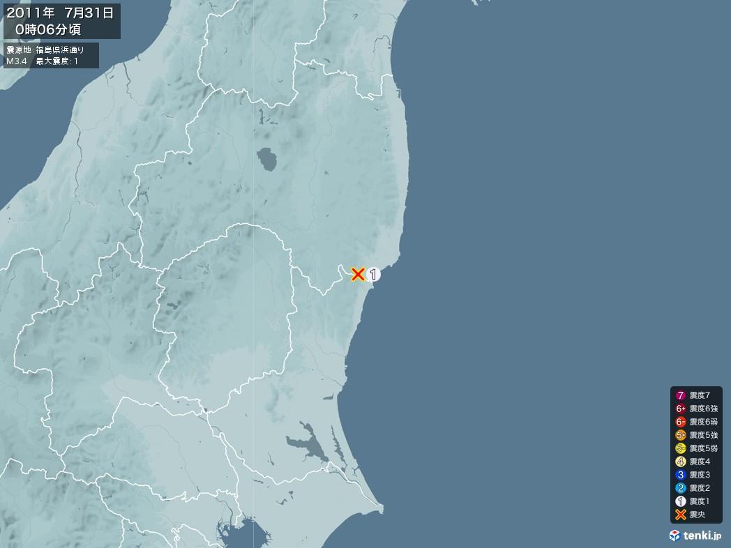 地震情報 2011年07月31日 00時06分頃発生 最大震度:1 震源地:福島県浜通り(拡大画像)