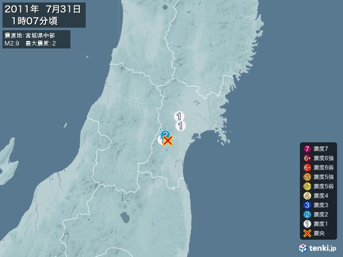 地震情報(2011年07月31日01時07分発生)
