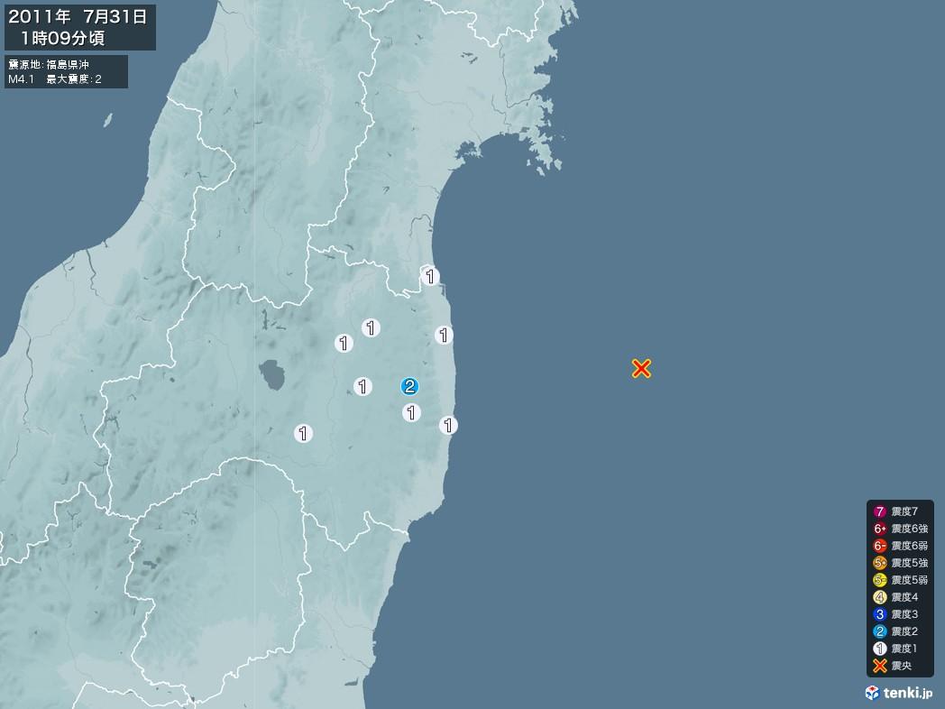 地震情報 2011年07月31日 01時09分頃発生 最大震度:2 震源地:福島県沖(拡大画像)