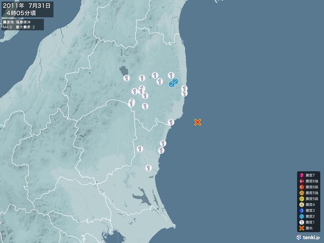 地震情報 2011年07月31日 04時05分頃発生 最大震度:2 震源地:福島県沖(拡大画像)