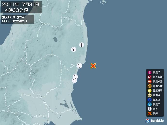 地震情報(2011年07月31日04時33分発生)