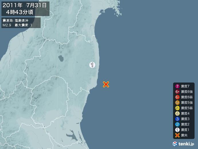 地震情報(2011年07月31日04時43分発生)