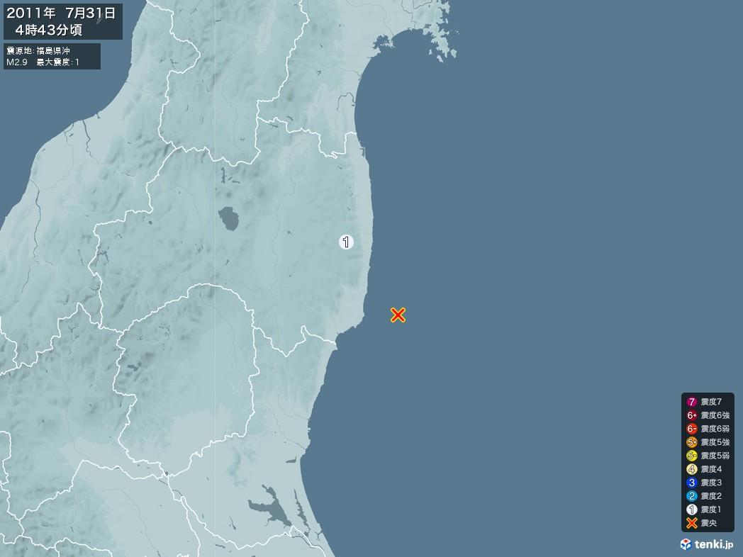 地震情報 2011年07月31日 04時43分頃発生 最大震度:1 震源地:福島県沖(拡大画像)