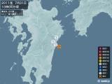 2011年07月31日10時04分頃発生した地震