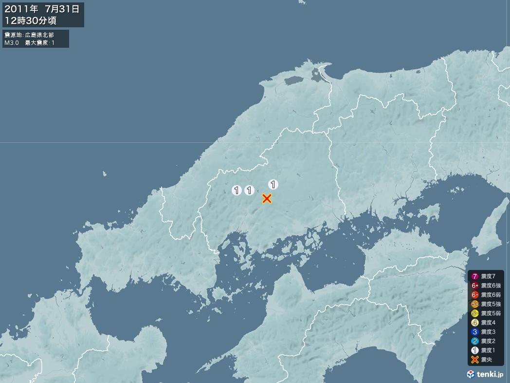 地震情報 2011年07月31日 12時30分頃発生 最大震度:1 震源地:広島県北部(拡大画像)