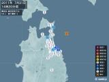 2011年07月31日14時20分頃発生した地震