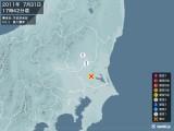 2011年07月31日17時42分頃発生した地震