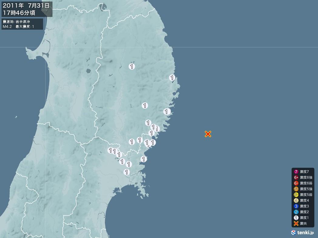 地震情報 2011年07月31日 17時46分頃発生 最大震度:1 震源地:岩手県沖(拡大画像)