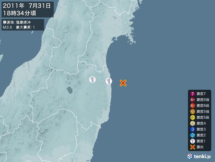地震情報(2011年07月31日18時34分発生)