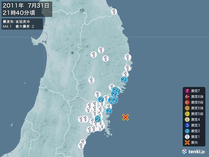 地震情報(2011年07月31日21時40分発生)
