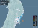 2011年07月31日21時40分頃発生した地震