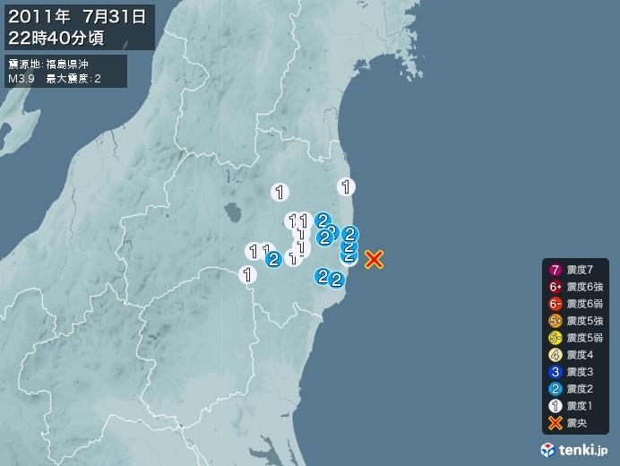 地震情報(2011年07月31日22時40分発生)
