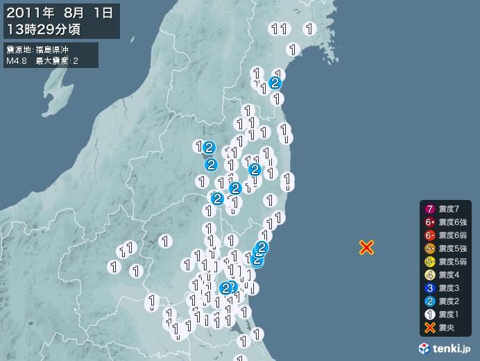 地震情報(2011年08月01日13時29分発生)