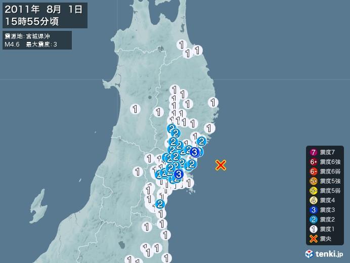 地震情報(2011年08月01日15時55分発生)