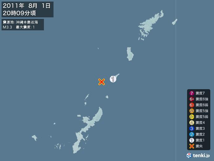 地震情報(2011年08月01日20時09分発生)