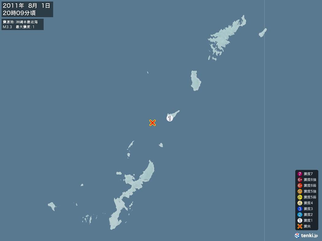 地震情報 2011年08月01日 20時09分頃発生 最大震度:1 震源地:沖縄本島近海(拡大画像)