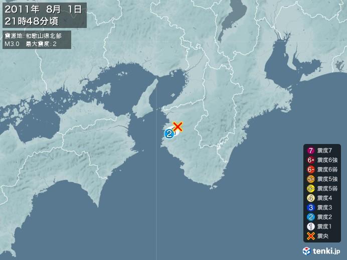 地震情報(2011年08月01日21時48分発生)