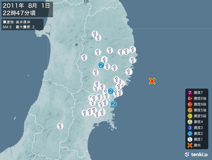 地震情報(2011年08月01日22時47分発生)