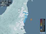 2011年08月02日00時23分頃発生した地震