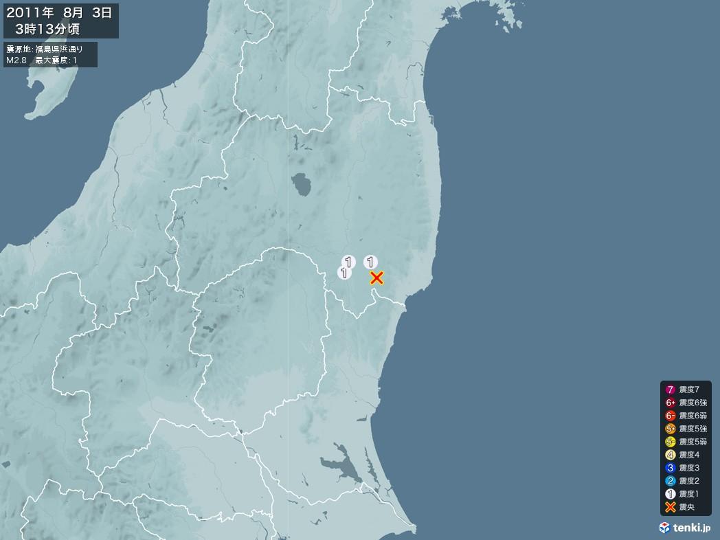 地震情報 2011年08月03日 03時13分頃発生 最大震度:1 震源地:福島県浜通り(拡大画像)