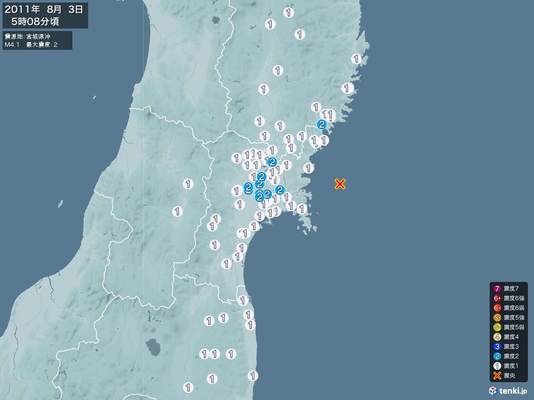 地震情報 2011年08月03日 05時08分頃発生 最大震度:2 震源地:宮城県沖(拡大画像)