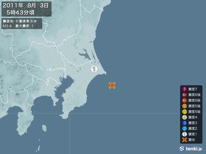 地震情報(2011年08月03日05時43分発生)