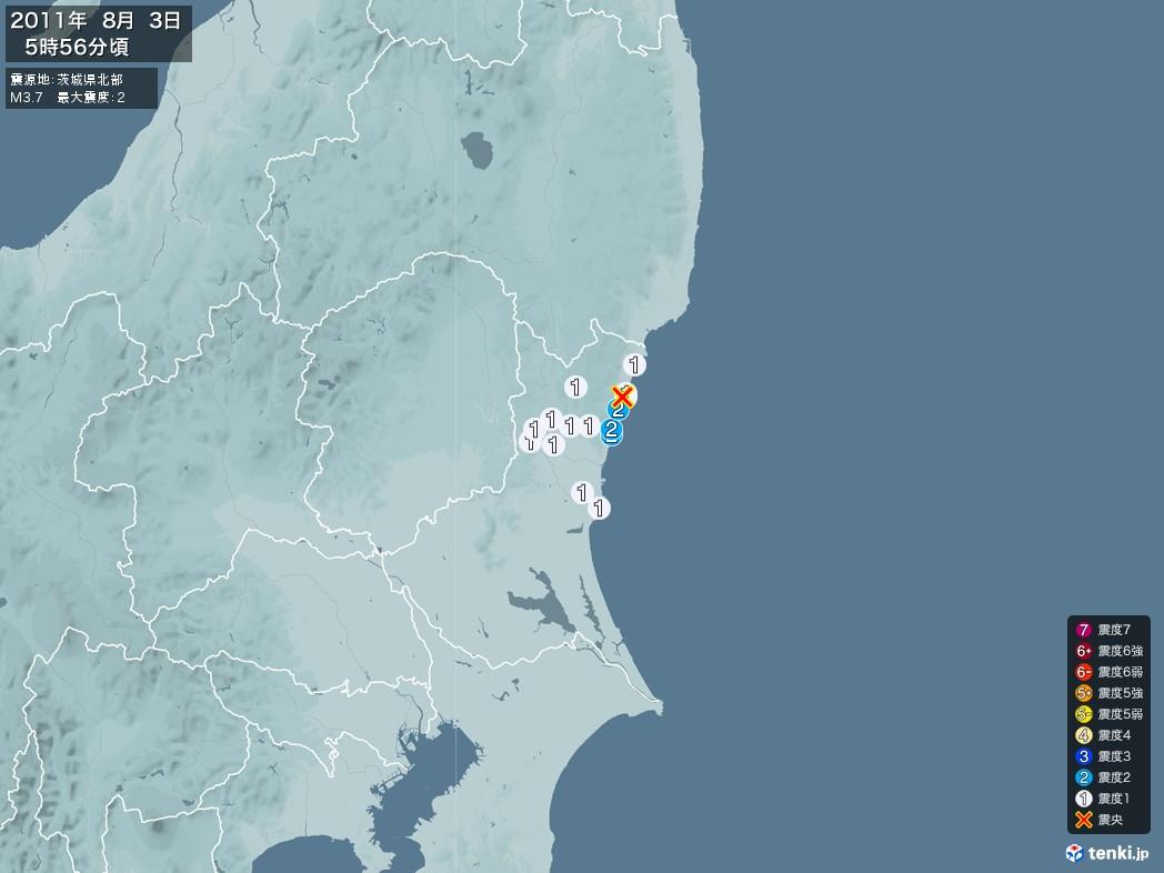 地震情報 2011年08月03日 05時56分頃発生 最大震度:2 震源地:茨城県北部(拡大画像)