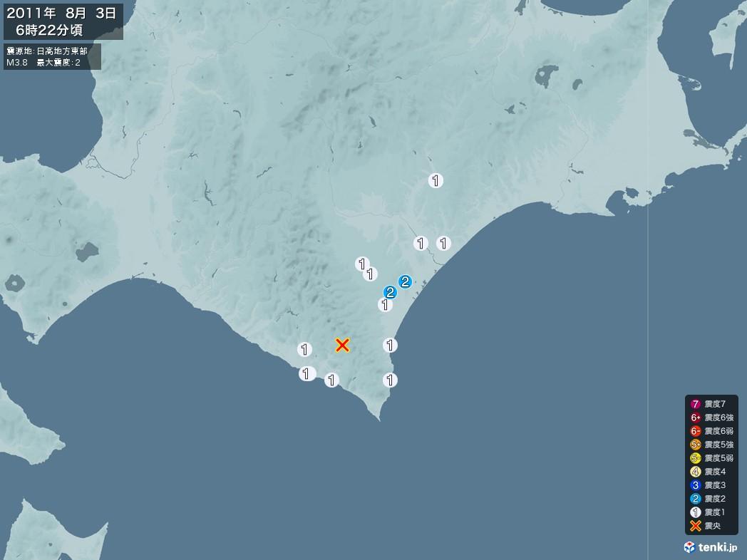 地震情報 2011年08月03日 06時22分頃発生 最大震度:2 震源地:日高地方東部(拡大画像)