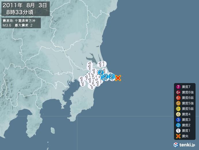 地震情報(2011年08月03日08時33分発生)