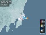 2011年08月03日08時33分頃発生した地震